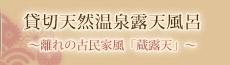 貸切天然温泉露天風呂〜離れの古民家風「蔵露天」〜