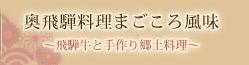奥飛騨料理まごころ風味〜飛騨牛と手作り郷土料理〜