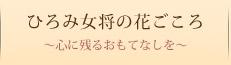 ひろみ女将の花ごころ〜心に残るおもてなしを〜